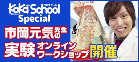 KoKaSchool Special 市岡元気先生の実験オンラインワークショップ