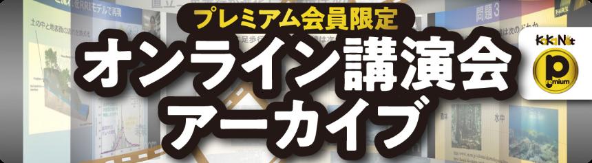 プレミアム会員限定 オンライン講演会アーカイブ