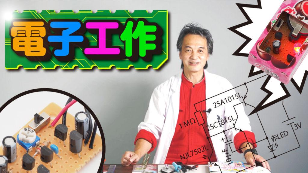 お家で電子工作を学ぼう! KoKaスクール 電子工作コース 動画版ポケデンエントリークラス登場!