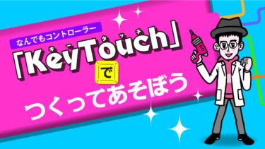 KeyTouch(キータッチ)旧特設サイト