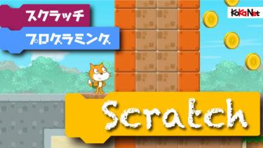 Scratch 3.0でプログラミングをはじめよう!