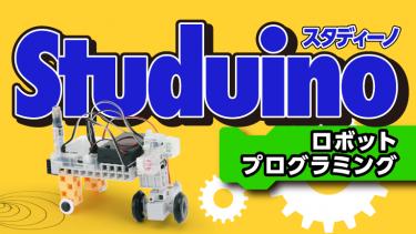 お家から参加できる!スタディーノのロボット競技会