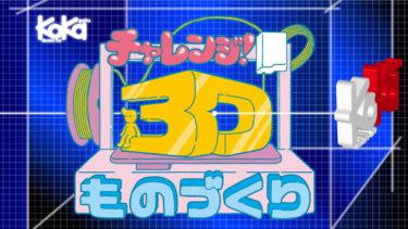 3Dデータダウンロード