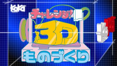 3Dプリンター旧特設サイト