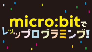micro:bitプログラミングオンラインワークショップ開催!