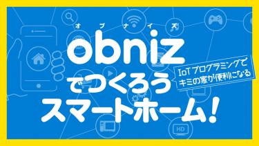 【7/12】obnizでのIoTプログラミングのワークショップを開催するよ!