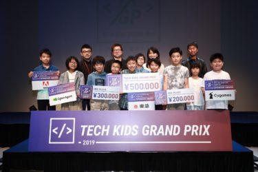 全国の小学生プログラマーが競う「Tech Kids Grand Prix 2020」開催決定!