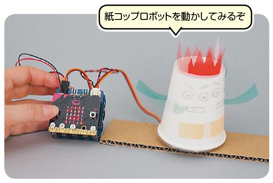 micro:bitで紙コップロボット