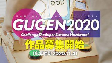 日本最大級の自作ハードウェアコンテスト「GUGEN2020」作品募集開始!