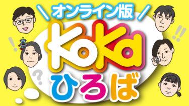 オンライン版「KoKaひろば」投稿大募集中!!!