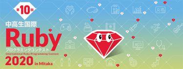 「中高生国際Rubyプログラミングコンテスト2020 in Mitaka」作品募集開始!