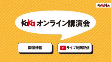 KoKaオンライン講演会[開催情報一覧]