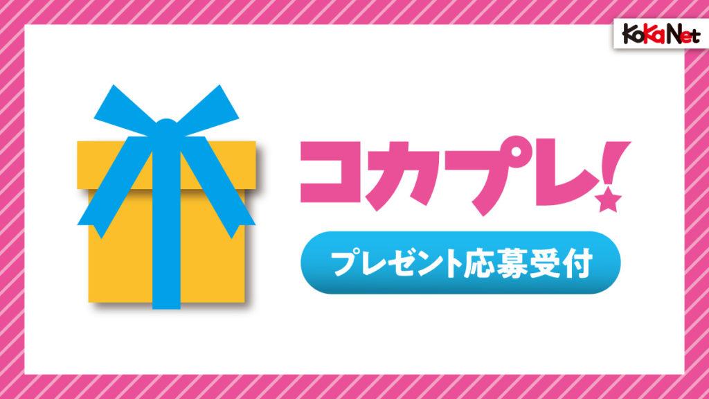 【コカプレ】2021年5月号プレゼント