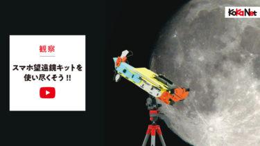 この夏はKoKa組立式スマホ望遠鏡キットを使い尽くそう!!