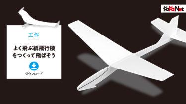 「よく飛ぶ紙飛行機をつくって飛ばそう」型紙ダウンロード