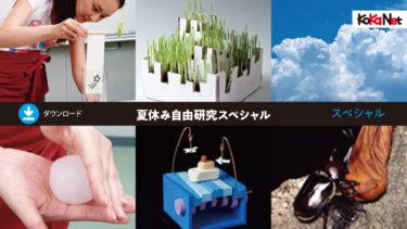 夏休み自由研究スペシャル