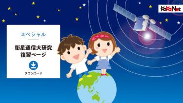 衛星通信大研究 Vol.1~Vol.12復習ページ