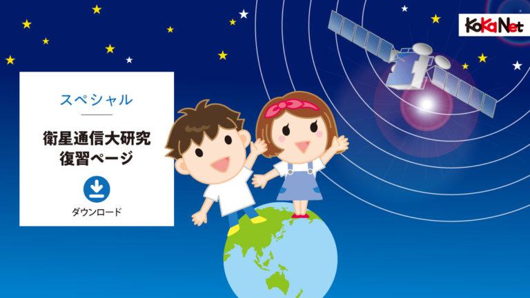 衛星通信大研究