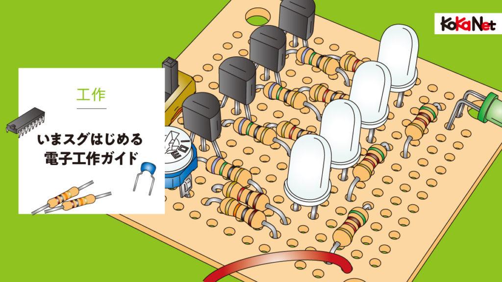 【電子工作】1200×675px