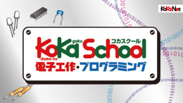 KoKaスクール開催情報