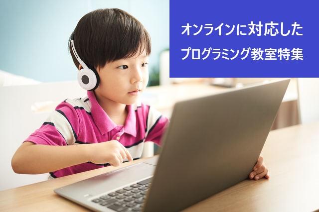 家で学べる!オンラインに対応したプログラミング教室特集