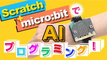 ③micro:bit探検ウォッチと連携して、ジェスチャーを認識させよう!
