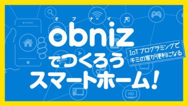 obnizの新しい「アプリ」を使ってみよう!
