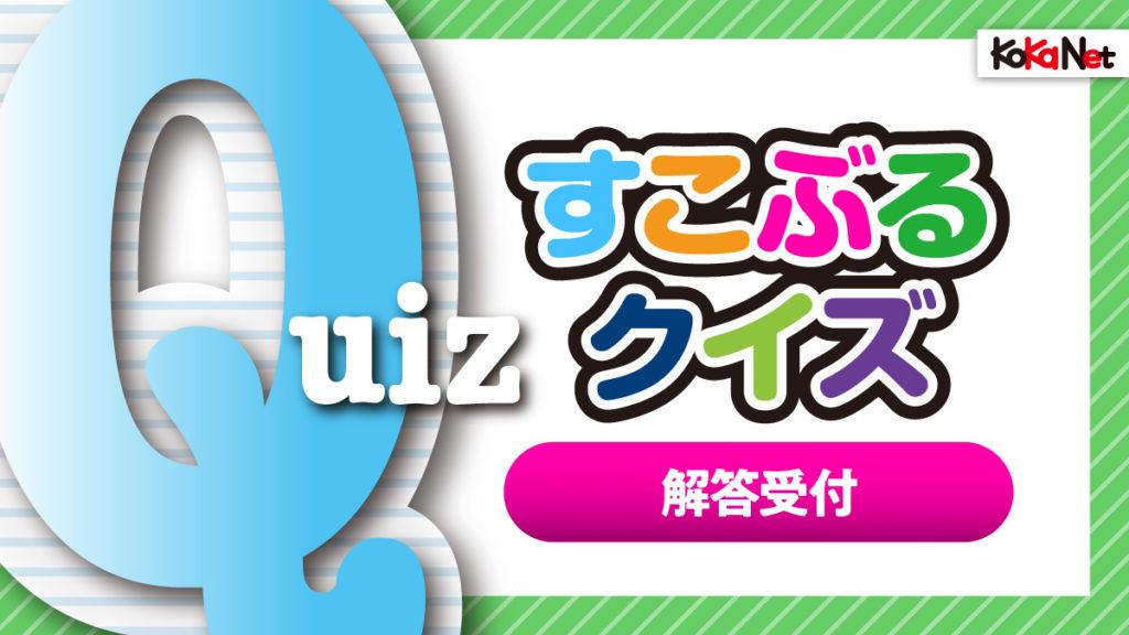 【すこぶるクイズ】2021年6月号解答フォーム