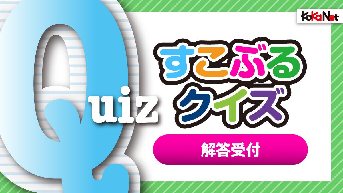 【すこぶるクイズ】2021年02月号解答フォーム