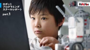 ロボットプログラミングを楽しく学べる体験スクールへGO!