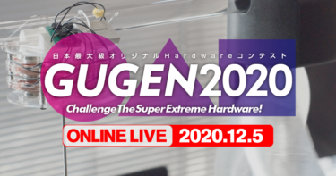 「GUGEN2020」大賞ノミネート作品決定!12月5日に選考会・授賞式をオンライン配信