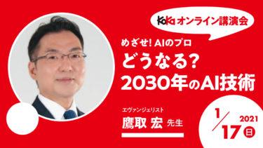 【1/17開催オンライン講演会】めざせ!AIのプロ「どうなる?2030年のAI技術」
