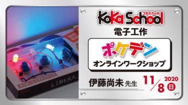 【11/8開催】KoKaスクール 電子工作コース ポケデンオンラインワークショップ