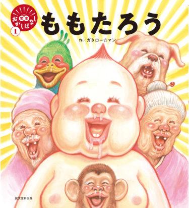 ガタロー☆マン作/笑本おかしばなし1『ももたろう』発売決定!