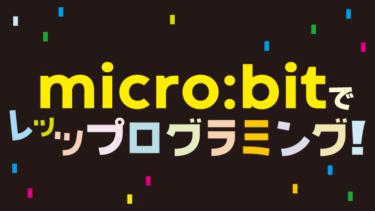 micro:bit V2で通電テスターや楽器などをつくってみよう