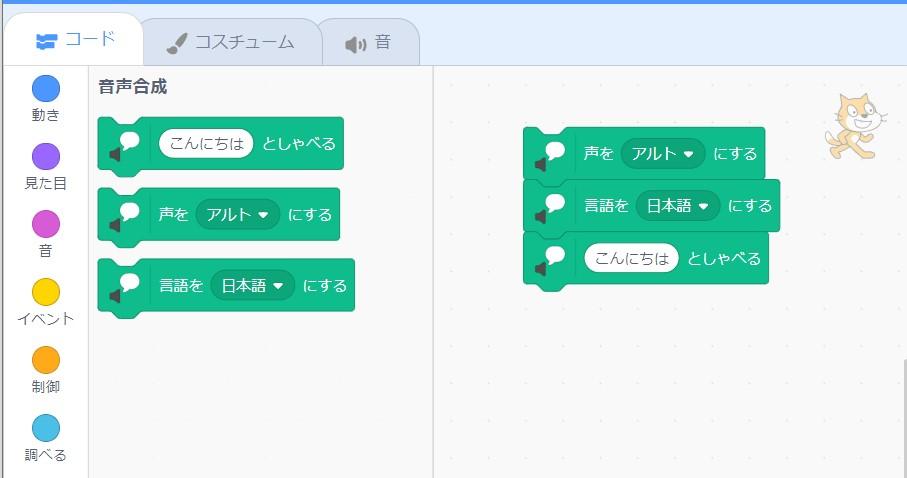 日本語でこんにちはとあるとの声でししゃべるプログラム