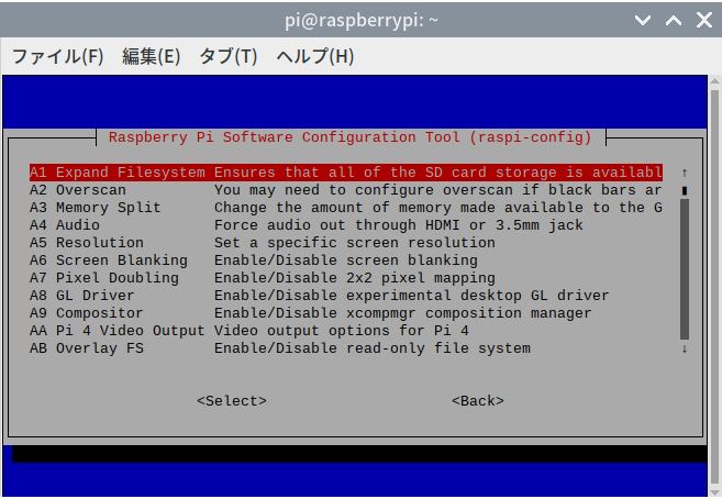 「A1 Expand Filesystem」を選ぶ