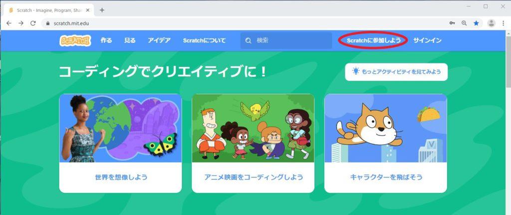 スクラッチのページで「Scratchに参加しよう」をクリック