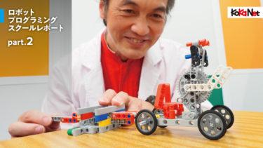 ロボット&プログラミングが学べるCrefusのプレスクールをポケデン伊藤尚未先生が体験!①