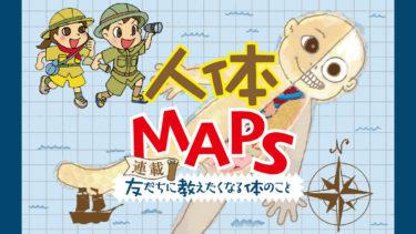 連載《人体MAPS》 第3話「胃と腸」
