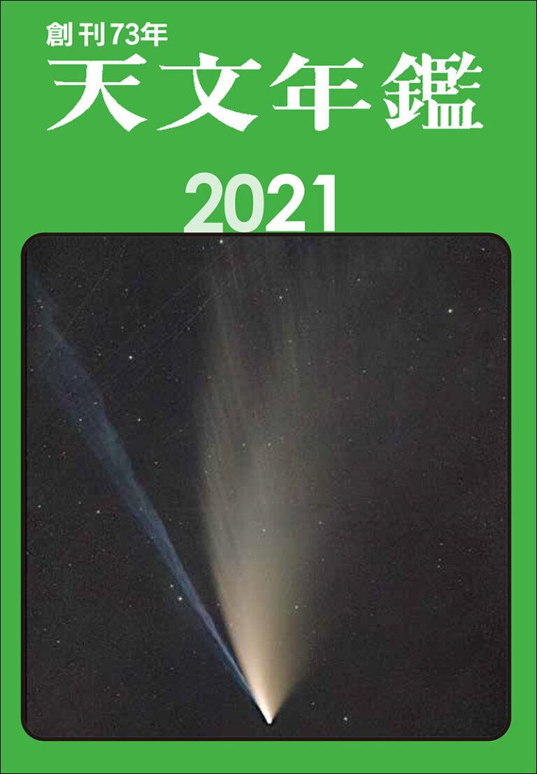 『天文年鑑 2021年版』