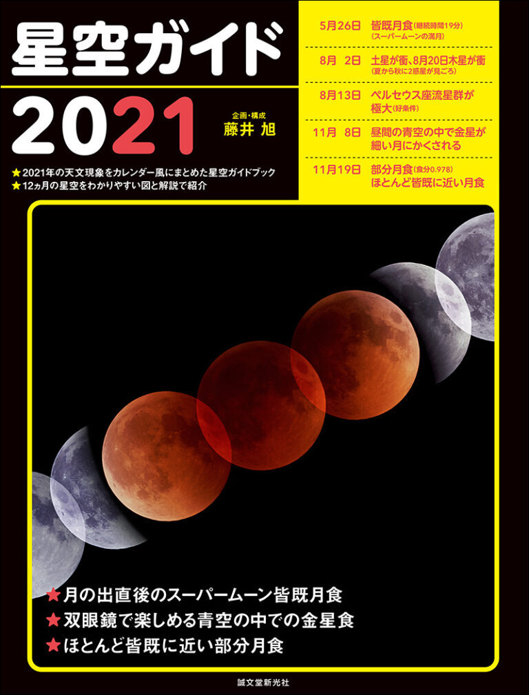 『星空ガイド2021』