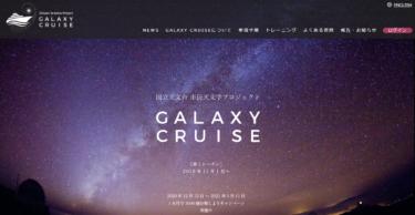 冬休みはお家で銀河を巡る旅に出ない? 国立天文台の「ギャラクシークルーズ」で銀河を分類しよう