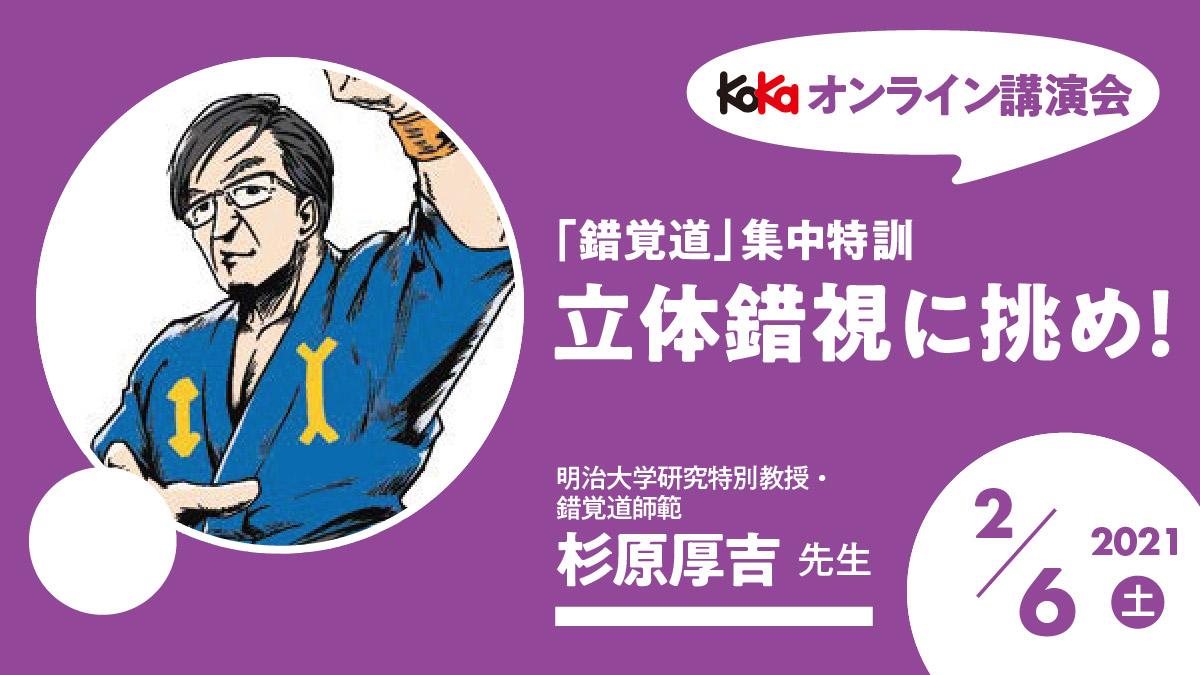 【2/6開催オンライン講演会】『錯覚道』集中特訓「立体錯視に挑め!」