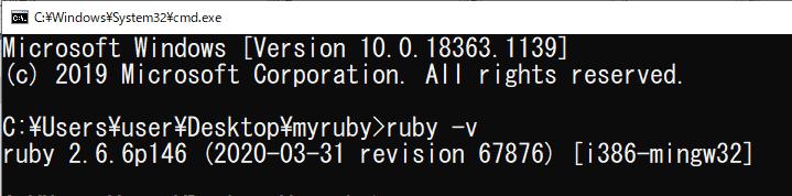 Rubyのバージョンの確認