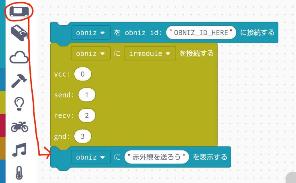 obniz Boardのディスプレイに「赤外線を送ろう」と表示
