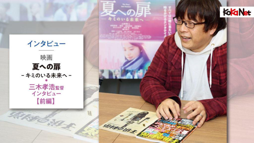 映画「夏への扉 -キミのいる未来へ-」三木孝浩監督インタビュー【前編】