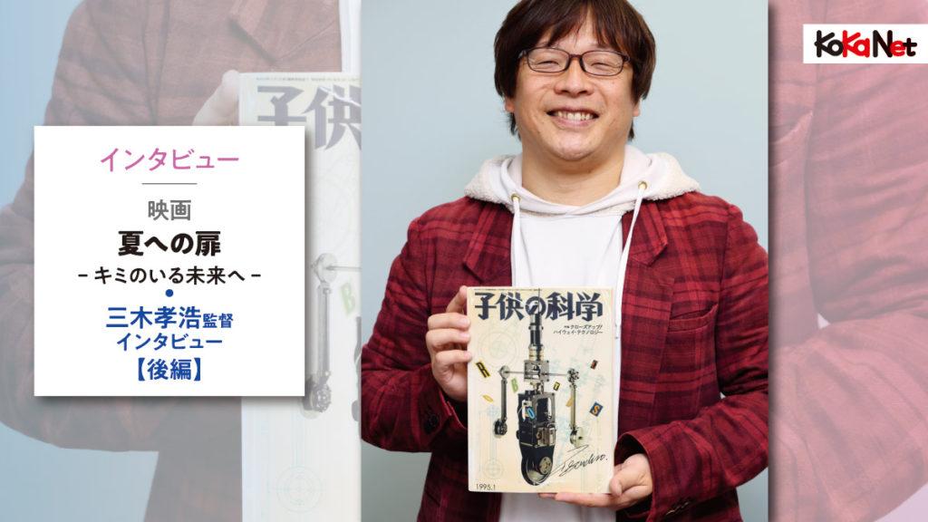 映画「夏への扉 -キミのいる未来へ-」三木孝浩監督インタビュー【後編】
