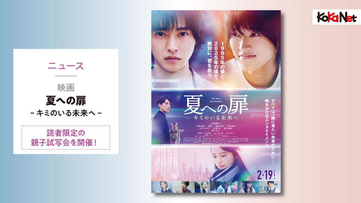 映画「夏への扉  -キミのいる未来へ-」読者限定の親子試写会にご招待!