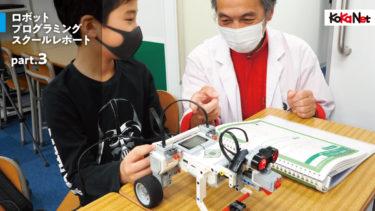 ロボット&プログラミングが学べるCrefusのプレスクールをポケデン伊藤尚未先生が体験!②